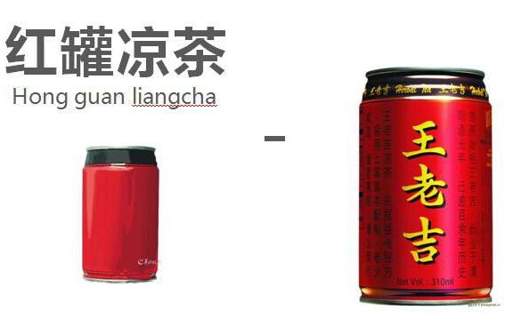 看到红罐,大家首想到的王老吉,红罐=王老吉图片