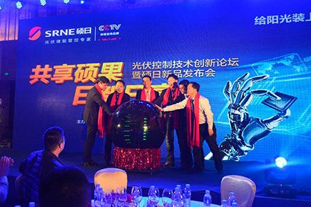 硕日高层与行业专家、嘉宾代表共同合力启动水晶球